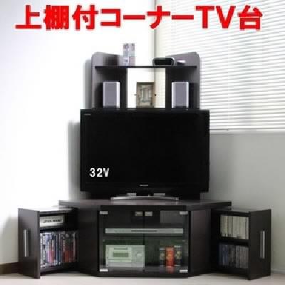 コーナー テレビ台/テレビボード 【ダークブラウ...