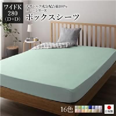 ボックスシーツ/寝具 単品 【ワイドキング280(D+D...