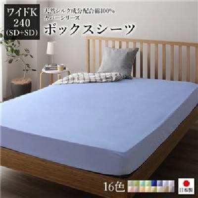 ボックスシーツ/寝具 単品 【ワイドキング240(SD+...