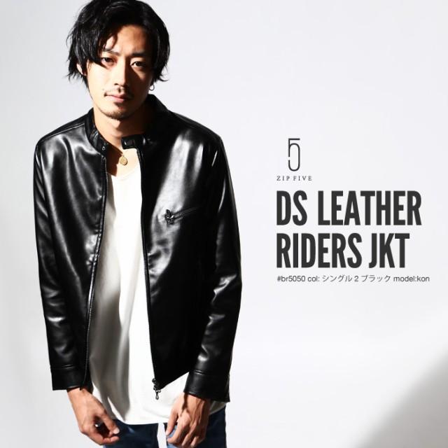【br5050】ライダースジャケット メンズ/シングル...