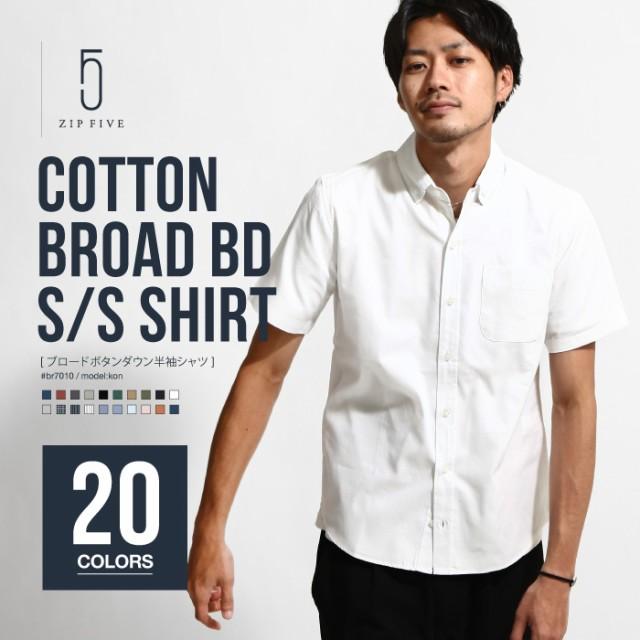 【br7010】ボタンダウンシャツ メンズ/ブロードシ...