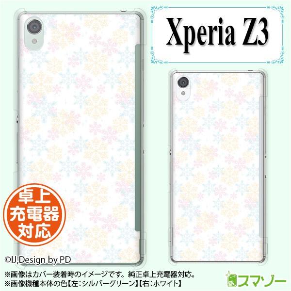 【au Xperia Z3 SOL26 専用】 《純正 クレードル 充電 対応》 スマホ カバー ケース (ハード) 雪の結晶2 ホワイト
