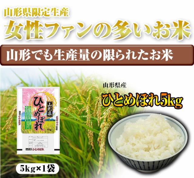 お米 5kg 安い 1等米 山形県 無洗米 ひとめぼれ 5キロ 29年産 送料無料 北海道・沖縄・一部地域はキャンセル対応