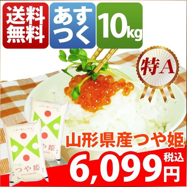 お米 10kg 安い 特A 1等米 山形県 白米か玄米 つや姫 10キロ 29年産 送料無料 北海道・沖縄・一部地域はキャンセル対応