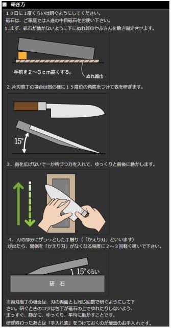 三木刃物 蛸引庖丁 改良研 片刃 刃長240mm ※取寄品 M601