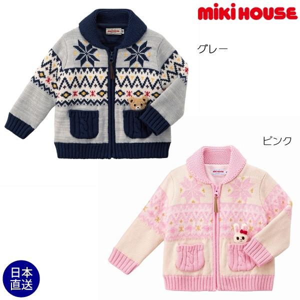 【ギフト】 ミキハウス正規販売店/ミキハウス mikihouse ニットジャケット(110cm・120cm・130cm)-キッズ