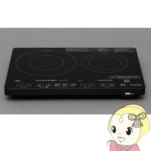 IHC-W2-B アイリスオーヤマ 2口卓上IH調理器 ブラック