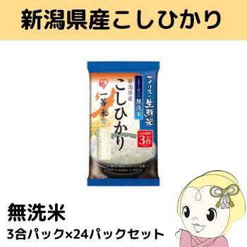 【メーカー直送】アイリスオーヤマ 無洗米 新潟県産こしひかり 3合パック×24パックセット