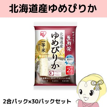 【メーカー直送】アイリスオーヤマ 生鮮米 北海道産ゆめぴりか 2合パック×30パックセット