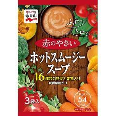 ホットスムージースープ 赤のやさい(3袋入)(発送可能時期:1週間-10日(通常))[インスタントカップスープ]