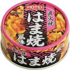 ホテイフーズ 直火焼 はま焼風味(55g)(発送可能時期:1週間-10日(通常))[水産加工缶詰]