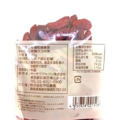 オーサワの有機クコの実(40g)(発送可能時期:1週間-10日(通常))[その他 野菜・果実サプリメント]