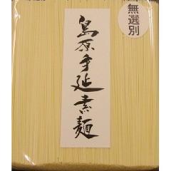 昔ながらの手延べ製法 無選別 島原手延素麺(1kg*9袋入)(発送可能時期:1週間-10日(通常))[うどん・そば・そうめん他]