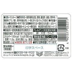 【企画品】キユーピー 新年マヨネーズ(瓶入り)(250g)(発送可能時期:3-7日(通常))[マヨネーズ]