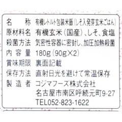 コジマ 有機発芽玄米おにぎり・しそ 21757(90g*2コ入)(発送可能時期:3-7日(通常))[ライス・お粥]