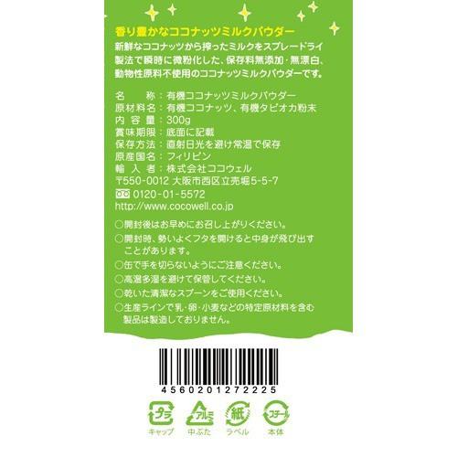 ココウェル ココナッツミルクパウダー(300g)(発送可能時期:2週間以上)[粉類その他]