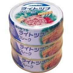 サンヨー ライトツナフレーク(70g*3コ入)(発送可能時期:1週間-10日(通常))[水産加工缶詰]