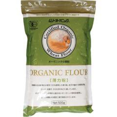むそう商事 オーガニック小麦粉 薄力粉(500g)(発送可能時期:3-7日(通常))[小麦粉]