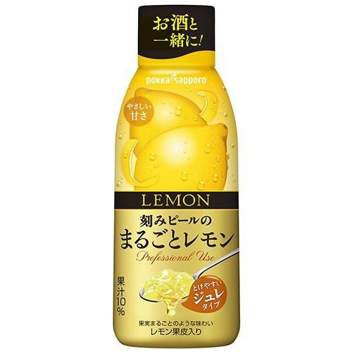刻みピールのまるごとレモン(300g)(発送可能時期:3-7日(通常))[ソフトドリンク・清涼飲料 その他]