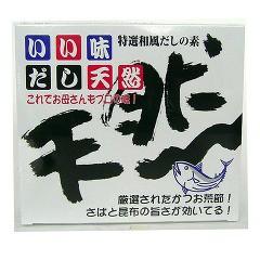 東京フード いい味だし天然(10g*50包)(発送可能時期:3-7日(通常))[だしの素]