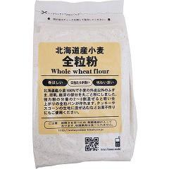 北海道産 小麦 全粒粉(400g)(発送可能時期:3-7日(通常))[小麦粉]