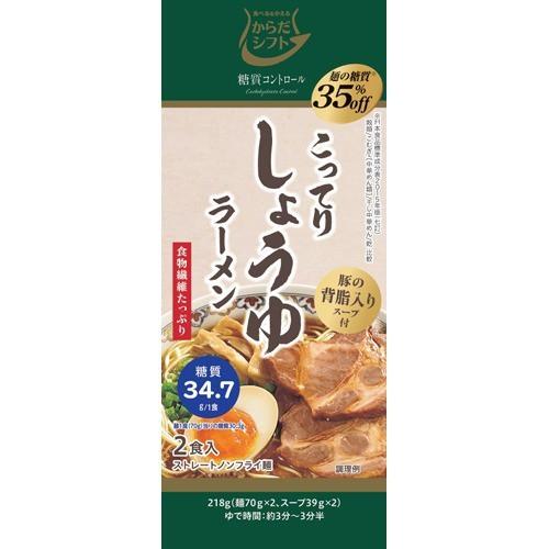 からだシフト 糖質コントロール しょうゆラーメン(2食入)(発送可能時期:3-7日(通常))[袋麺]