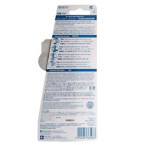 ドクターベックマン ステインペン(9mL)(発送可能時期:3-7日(通常))[漂白剤・ブリーチ剤(シミ抜き しみ抜き)]