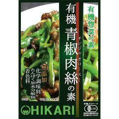 光食品 有機青椒肉絲の素(100g)(発送可能時期:1週間-10日(通常))[調味料 その他]