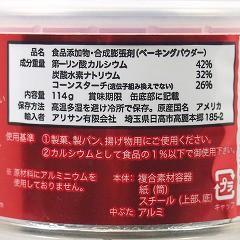 ラムフォード ベーキングパウダー アルミニウムフリー(114g)(発送可能時期:2週間以上)[粉類その他]