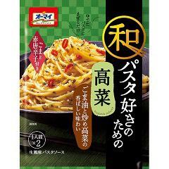 オーマイ 和パスタ好きのための 高菜(48.4g)(発送可能時期:3-7日(通常))[パスタソース]