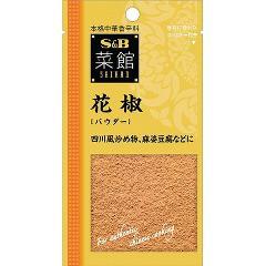 菜館 花椒 パウダー(12g)(発送可能時期:3-7日(通常))[中華調味料]
