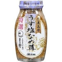 うす塩なめ茸 固形分80%(180g)(発送可能時期:1週間-10日(通常))[乾物・惣菜 その他]