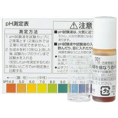 PH試験液 TK-HS9103(1セット)[浄水器 その他]