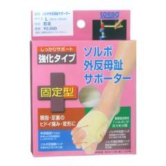 ソルボ 外反母趾サポーター固定型 右足(1枚入)(発送可能時期:1週間-10日(通常))[外反母趾・靴ずれケア]