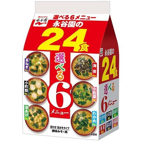 永谷園の24食のおみそ汁(24食入)(発送可能時期:3-7日(通常))[インスタント味噌汁・吸物]
