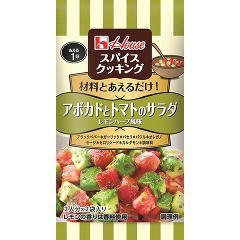 ハウス スパイスクッキング アボカドとトマトのサラダレモンハーブ風味(3.7g*2袋入)(発送可能時期:1週間-10日(通常))[香辛料]