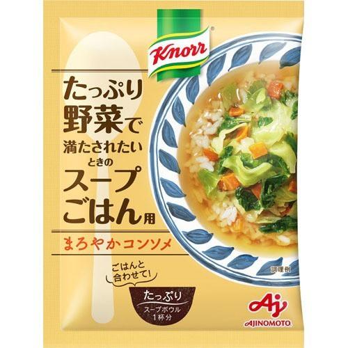 クノール たっぷり野菜で満たされたいときのスープごはん用 まろやかコンソメ(22.3g)(発送可能時期:3-7日(通常))[調理用スープ]