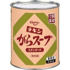 エバラ チキンがらスープ スタンダード(骨肉湯) 業務用(2.9kg)(発送可能時期:1週間-10日(通常))[中華調味料]
