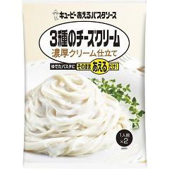 あえるパスタソース 3種のチーズクリーム 濃厚クリーム仕立て(70g*2袋入)(発送可能時期:3-7日(通常))[パスタソース]
