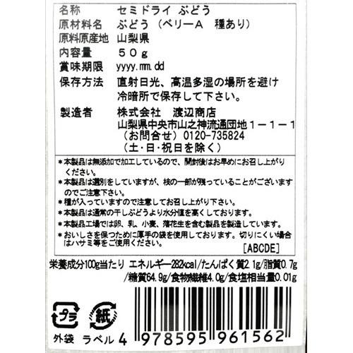 甲斐の恵み セミドライフルーツ ベリーA 種あり(50g)(発送可能時期:2週間以上)[ドライフルーツ]