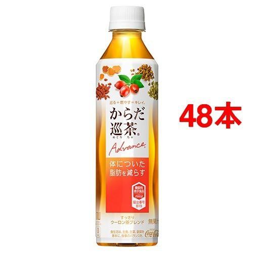 【機能性表示食品】からだ巡茶 アドバンス(410mL*48本入)(発送可能時期:3-7日(通常))[ブレンド茶]