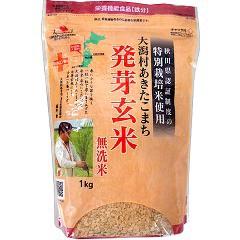 大潟村あきたこまち 発芽玄米 無洗米(1kg)(発送可能時期:1週間-10日(通常))[その他玄米(お米・米・穀類)]