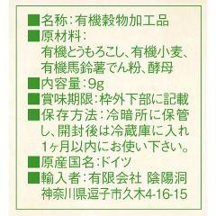 陰陽洞 有機穀物で作った天然酵母 ゆうきぱんこうぼ 20956(9g)(発送可能時期:3-7日(通常))[インスタント食品 その他]