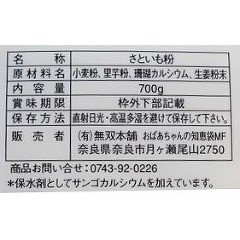 無双本舗 さといも粉・徳用 53676(700g)(発送可能時期:3-7日(通常))[粉類その他]