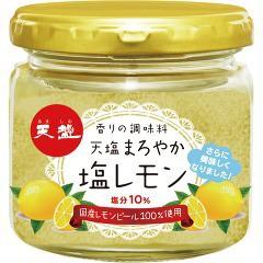 天塩 まろやか塩レモン(120g)(発送可能時期:3-7日(通常))[調味料 その他]