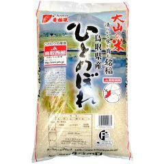 平成29年度産 JA鳥取西部 鳥取県産ひとめぼれ(5kg)(発送可能時期:1週間-10日(通常))[精米]