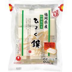 うさぎもち 福岡県産 特別栽培ひよくもち米100%使用 切り餅 一切れパック(600g)(発送可能時期:1週間-10日(通常))[おもち]