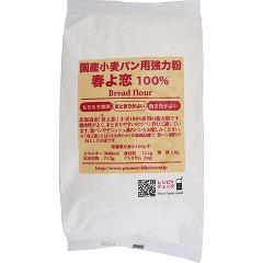国産 小麦 パン用 強力粉 春よ恋 100%(800g)(発送可能時期:3-7日(通常))[小麦粉]