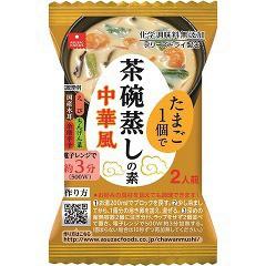 茶碗蒸しの素 中華風(2人前)(発送可能時期:3-7日(通常))[レンジ調理食品]
