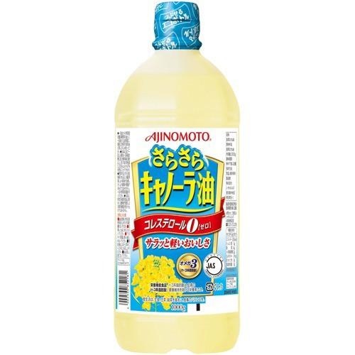 味の素(AJINOMOTO) さらさらキャノーラ油(1kg)(発送可能時期:3-7日(通常))[サラダ油・てんぷら油]